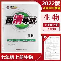 2020版 四清导航七年级下册生物 7年级生物下册 人教版RJ