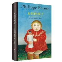 永恒的孩子 [法]菲利普・福雷斯特,唐珍 9787532170678 上海文艺出版社