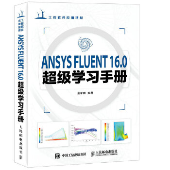 ANSYS FLUENT 16.0超级学习手册 附赠DVD光盘!软件操作和工程实例并重,一册在手,学习无忧!
