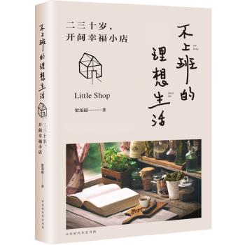 不上班的理想生活:二三十岁,开间幸福小店(pdf+txt+epub+azw3+mobi电子书在线阅读下载)