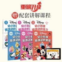 迪士尼.幼小衔接英语进阶教程+练习(套装共6册)(赠MP3下载 二维码听读)(立体化英语启蒙教材,整体解决方案,动画+