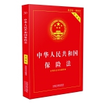 中华人民共和国保险法・实用版(2018版)