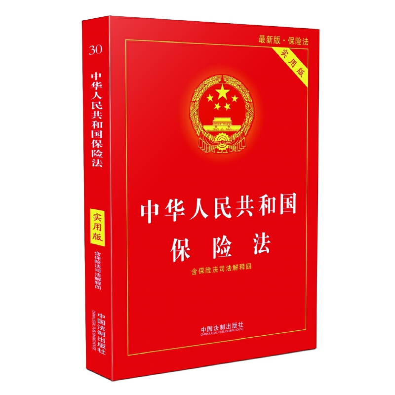 中华人民共和国保险法·实用版(2018版) 新收录《保险法司法解释四》全文,保险法司法解释逐条加注条旨,重点条文加注注释