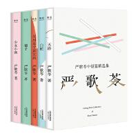 严歌苓中短篇小说:白蛇+吴川是个黄女孩+少女小渔+穗子+天浴