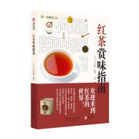 红茶赏味指南
