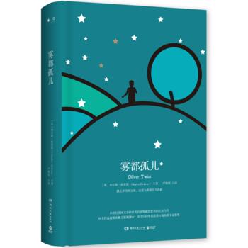 雾都孤儿(2018精装版)9787540486792 查尔斯·狄更斯,博集天卷 出品  湖南文艺出版社