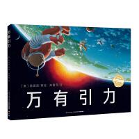 万有引力 中国青少年儿童百科全书儿童读物科普儿童书籍6-7-8-9-10-12-15岁中国儿童文学亲子共读书藉儿童启蒙