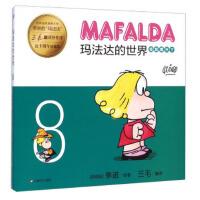 正版促销中tg~玛法达的世界:娃娃看天下8(五十周年珍藏版) 9787532155712 [阿根廷] 季诺;三毛 上海