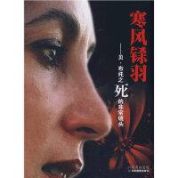 【二手旧书9成新】寒风铩羽:贝 布托之死的非常镜头 焦彤著 江西教育出版社 9787539248493