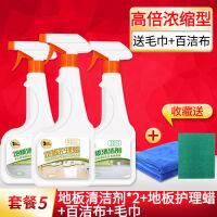 家用木地板清洁剂拖地强力去污洗地板液复合实木地板蜡清洗剂