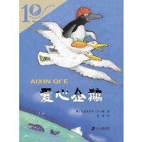 彩乌鸦系列十周年版系列 爱心企鹅