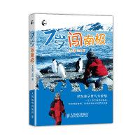 7岁闯南极