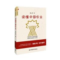 读懂中国农业――2015中国好书