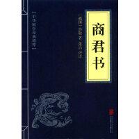 中华国学经典精粹・诸子百家经典必读本:商君书