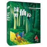 绿野仙踪 (国际插画美绘 我爱童话 珍藏版)智慧熊图书