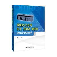 欧姆龙CS系列PLC、变频器、触摸屏综合应用案例精讲 陶飞 编著 9787512393189 中国电力出版社【直发】 达