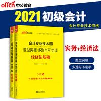 中公教育2020全国会计专业技术资格考试:题型突破多选不定项(经济法基础+初级会计实务)2本套