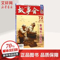 2014《故事会》合订本.72 故事会编辑部