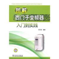 【旧书二手九成新】图解西门子变频器入门到实践 李方园 9787512327634 中国电力出版社