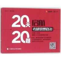 启航考研思想政治20天20题(第20版) 王吉 主编