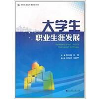 【旧书二手书8成新】大学生职业生涯发展 程良越 广东高等教育出版社 9787536141360