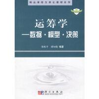 运筹学:数据 模型 决策/精品课程立体化教材系列,徐玖平 胡知能,科学出版社9787030169358