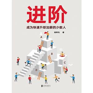 进阶:成为快速升职加薪的少数人(电子书)