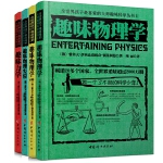 全世界孩子都喜爱的大师趣味物理学丛书(套装全四册)