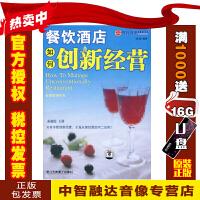 正版包票 餐饮酒店如何创新经营 秦骏伦(6VCD)视频讲座光盘影碟片