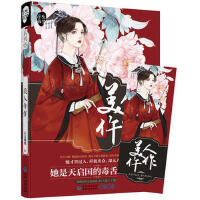 浮生若梦系列5:美人仵作(长篇小说) 云吉锦绣 9787221141101