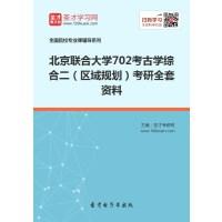 北京联合大学702考古学综合二(区域规划)考研全套资料