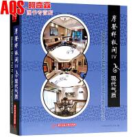 摩登样板间IV 4 现代气质样板房户型图书籍室内装饰装修装潢设计图案住宅