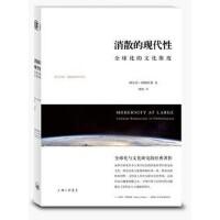【旧书二手书9成新】消散的现代性 阿帕杜莱,刘冉 上海三联书店 9787542638380