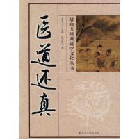 【二手书9成新】医道还真 董沛文 ,张华民 宗教文化出版社 9787802542631