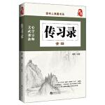 读书人典藏书系:传习录全编 蔡践 9787515706993 海潮出版社