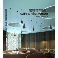 【新书店正版】咖啡馆和餐厅(景观与建筑设计系列) 韩国建筑世界出版社 大连理工大学出版社