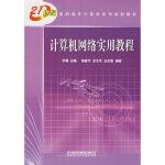 【新书店正版】计算机网络实用教程,李畅,中国铁道出版社9787113066338