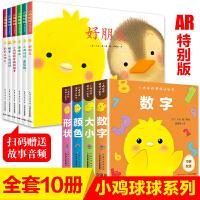 全10册小鸡球球成长绘本系列洞洞认知书睡前故事书3d立体ar畅销读物0-1-2-3-4岁一二三四儿童书籍幼儿早教亲子阅