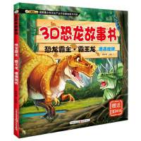 3D恐龙故事书:恐龙霸主・霸王龙 遭遇挫折