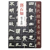 清代隶书名家经典邓石如张子东铭