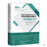 2018公路水运工程试验检测专业技术人员职业资格考试用书:桥梁隧道工程