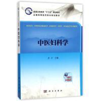 中医妇科学/连方 编者:连方