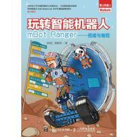 玩转智能机器人mBot Ranger――搭建与编程 邱信仁 周泰民 人民邮电出版社 9787115449559