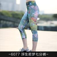 夏季锦纶印花裤子运动健身跑步七分裤瑜伽裤女士健美操裤 6077浮生若梦 X