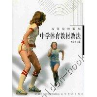 【旧书二手书8成新】中学体育教材教法 罗希尧 高等教育出版社 9787040096767