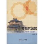 【新书店正版】梦想实践家:一个高校辅导员的思考和实践手记 唐红波 中国出版集团,世界图书出版公司