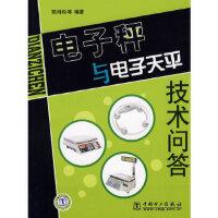 【新书店正版】电子秤与电子天平技术问答,阳鸿钧,中国电力出版社9787508377124