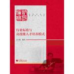 高职院校长教育研究书系:行业标准与高技能人才培养模式 吴万敏 高等教育出版社