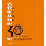 【新书店正版】古代家具知识30讲:我爱收藏,杨海涛,荣宝斋出版社9787500310600