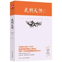 武则天传,林语堂,宋碧云译,江苏人民出版社9787214162632